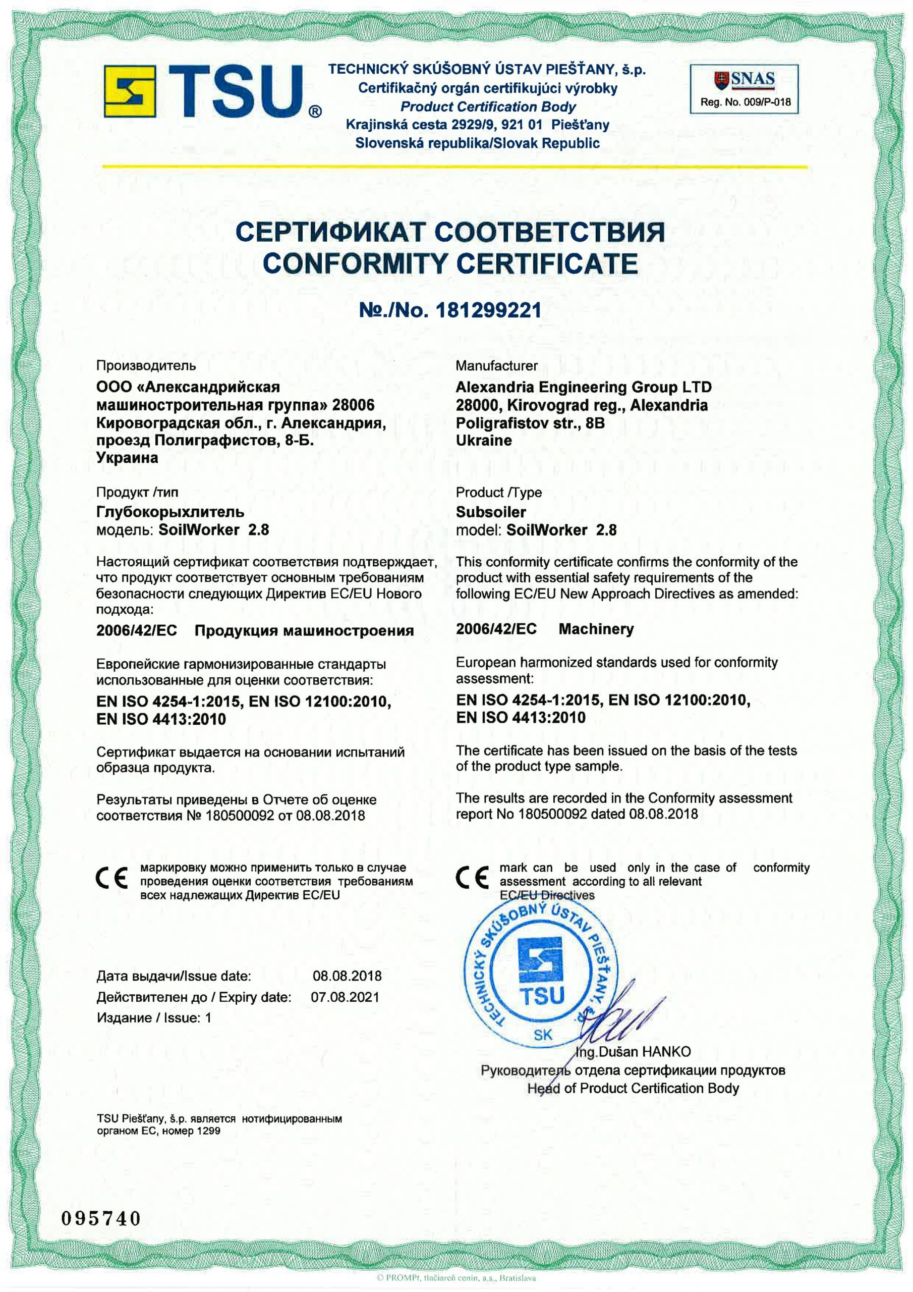 сертификат глибокорозпушувач